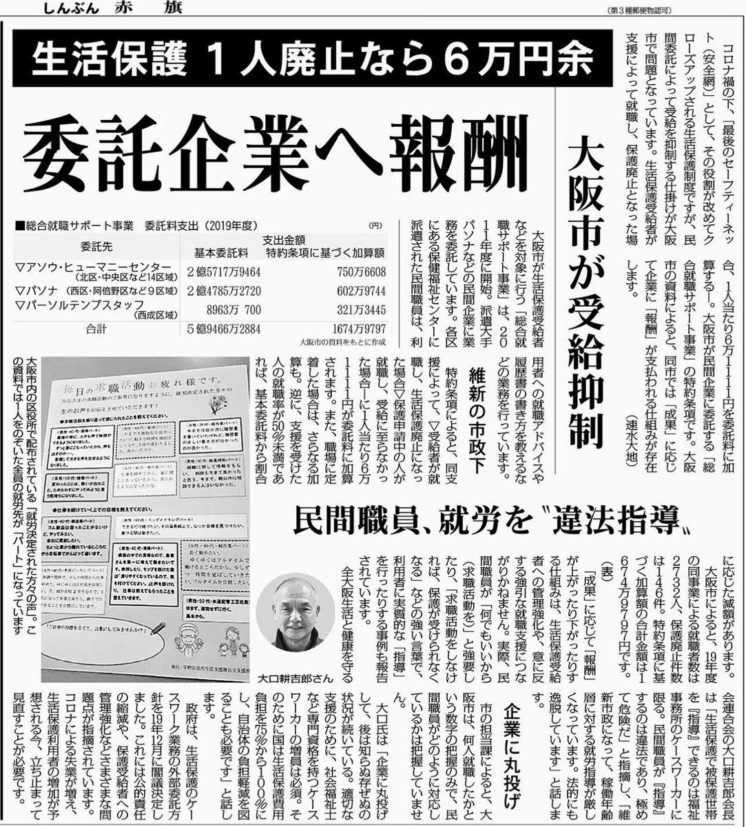 これは酷い😡大阪市が生活保護支援業務をパソナなどに委託。受給者が1人減るごとに6万円余が愛払われると言うが、生活保護申請中の人が支援によって生活保護を受けずにすんだという場合にも報酬が支払われること。受給申請を窓口で抑える「水際作戦」を業務委託したようなもの。許せない😡 https://t.co/2Dz5VMleoj