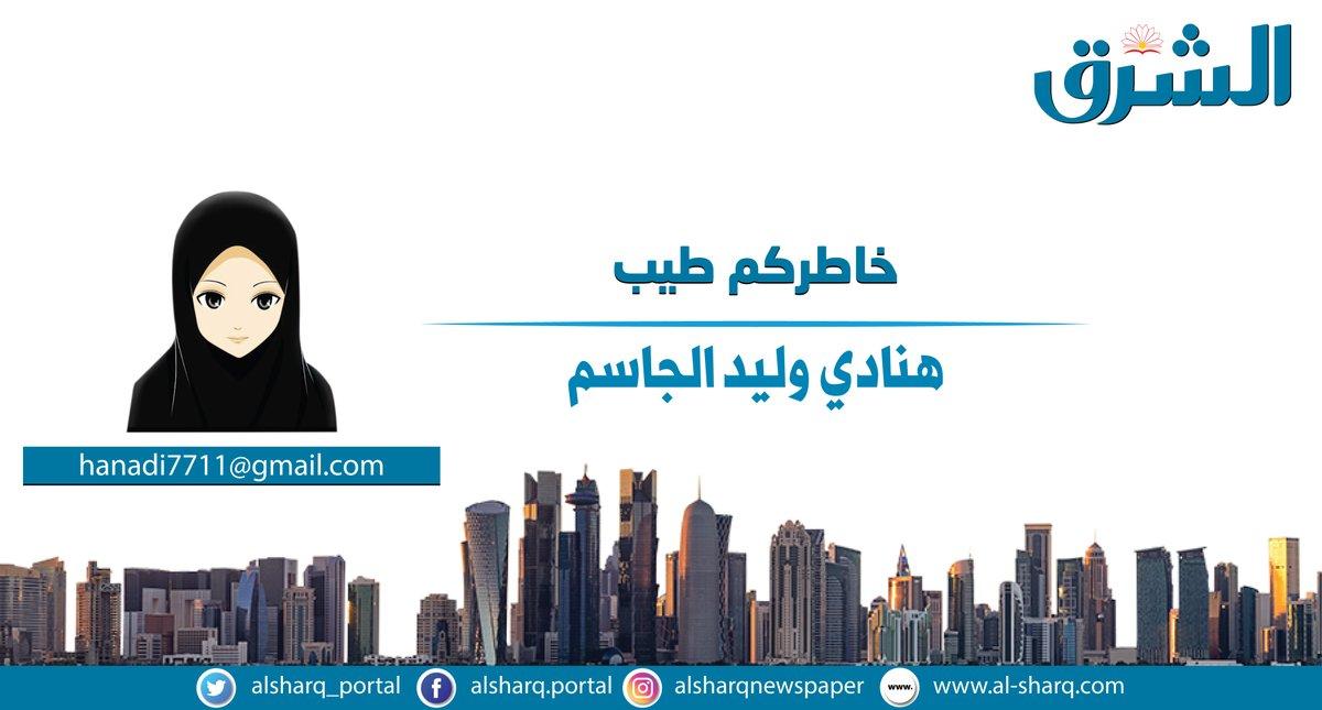 هنادي وليد الجاسم تكتب لـ الشرق اترك مسافة...