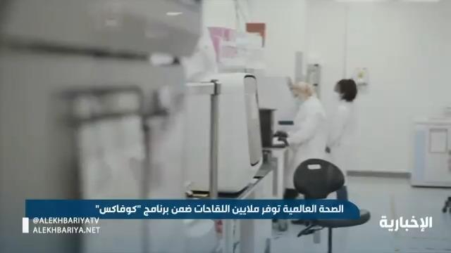 فيديو   #الصحة_العالمية توفر ملايين اللقاحات ضمن برنامج كوفاكس  #الإخبارية