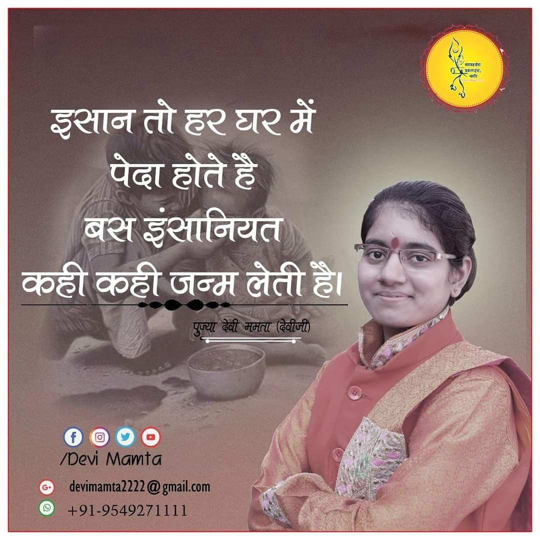 #इंसान तो हर #घर मे  पैदा होते है  बस #इंसानियत कही कही #जन्म लेती है। #devimamta #God #goodthoughts #motivationalquotes #morningqoutes #suvichar #motivationalspeaker Kamdhenu Sena Devi Mamta विश्व स्तरीय गो चिकित्सालय जोधपुर विश्व स्तरिय गौ चिकित्सालय,नागौर - राजस्थान