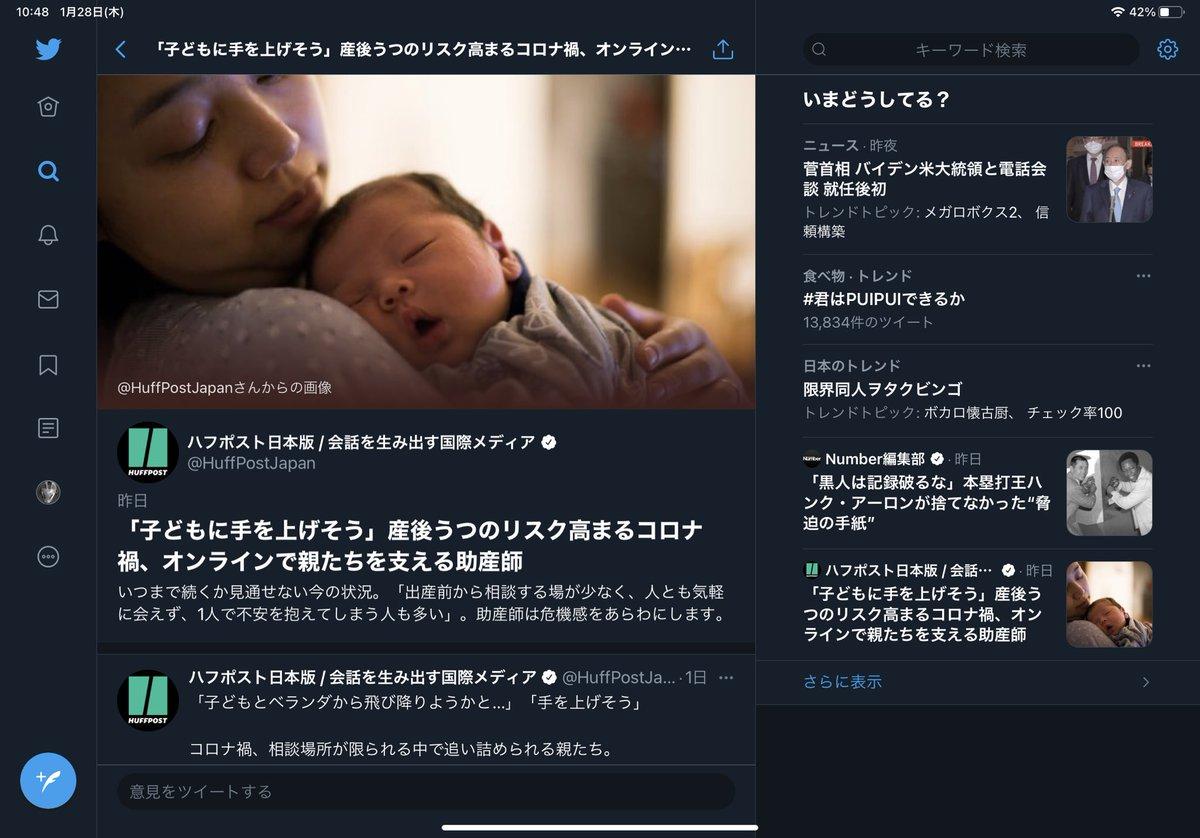 産後 うつ は 甘え twitter