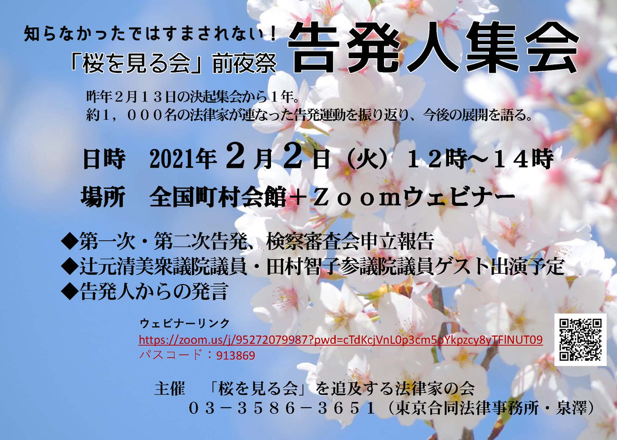 桜を見る会を追及する県民の会宮城 (@sakura_myg)   Twitter