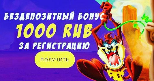BEEP BEEP Casino ссылка на регистрацию   БЕЗДЕПОЗИТНЫЙ БОНУС 1000 рублей всем! #COVID2019 #TikTok #coronavirus #Биткойн #blockchain #Covid_19 #China #casino #gambling #Russia #Ukraine #коронавирус #COVID19 #trading #BTC
