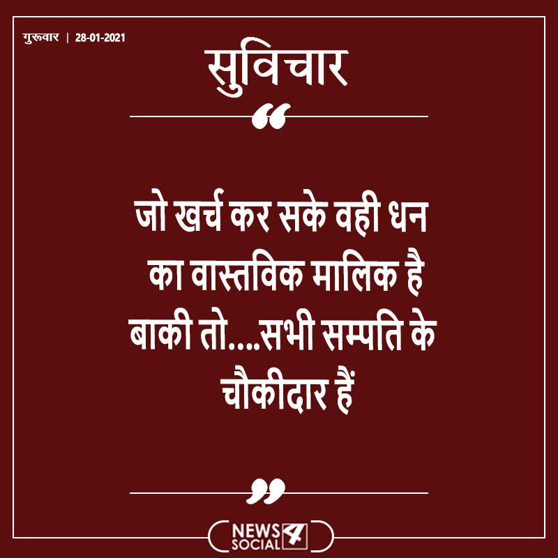 Good Thought 28-1-2021 Thursday  . . . #goodthoughts #motivation #positivevibes #goodvibes #motivationalquotes #thoughts #quoteofthedayy
