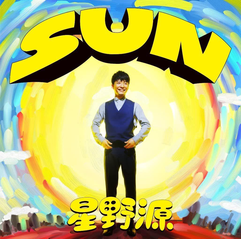 1月28日は星野源さんの誕生日🎂ということで、ラジオ📻番組へずっと曲をリクエストしていたが、期待している番組は採用されず😔しかし、なかなか採用されない番組で「SUN」と「Family Song」が流れた。😊おめでとう㊗️ございます。  #星野源 #誕生日 #SUN   #FamilySong  #smile795