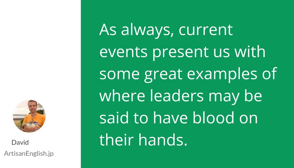 I wouldn't say it's a phrase we use in daily life in reference to the average Joe, but it is one that is used to refer to leaders and their responsibilities for the consequences of their actions and orders.  #BloodOnYourHands Read more 👉    #英語表現