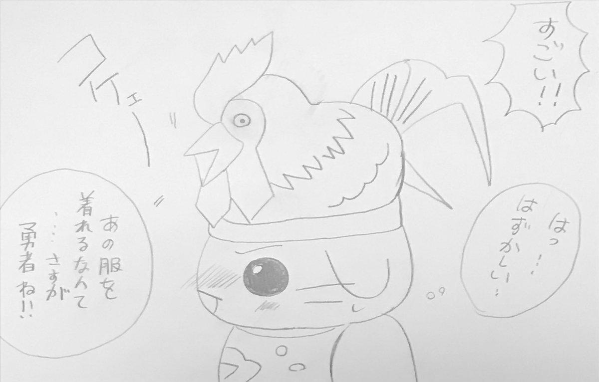 """とーざいなんぼく on Twitter: """"今日のねこねこ日本史 1552 にわとりの ..."""