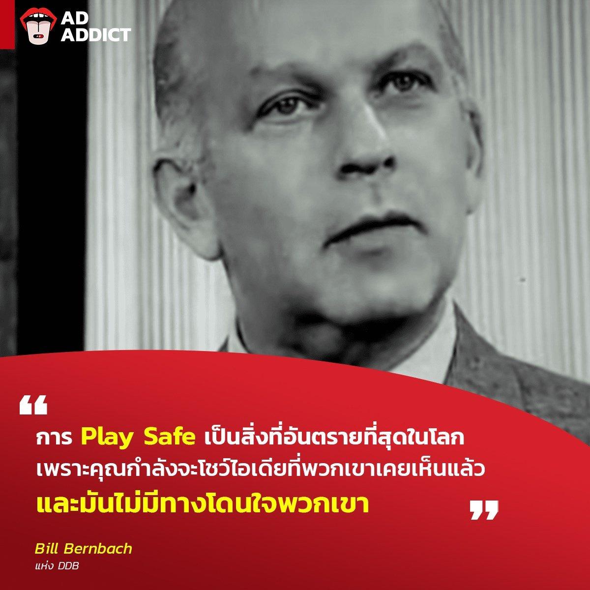 """""""การ Play Safe เป็นสิ่งที่อันตรายที่สุดในโลก เพราะคุณกำลังจะโชว์ไอเดียที่พวกเขาเคยเห็นแล้ว และมันไม่มีทางโดนใจพวกเขา""""  - Bill Bernbach แห่ง DDB  อ่านและชมเรื่องราวของ Bill Bernbach ได้ที่ >>   #AdAddict #Quote #DDB"""