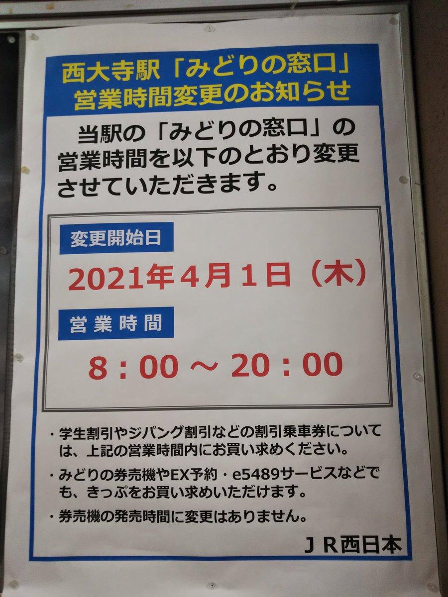 駅 時間 の 名古屋 みどり 窓口 営業