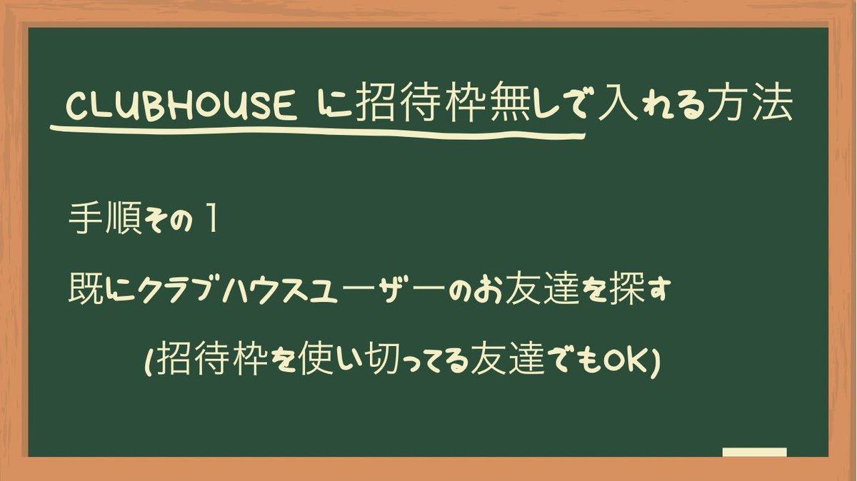 招待 できない clubhouse Clubhouseを一週間使って分かった注意点。SNS裏垢がバレる可能性も