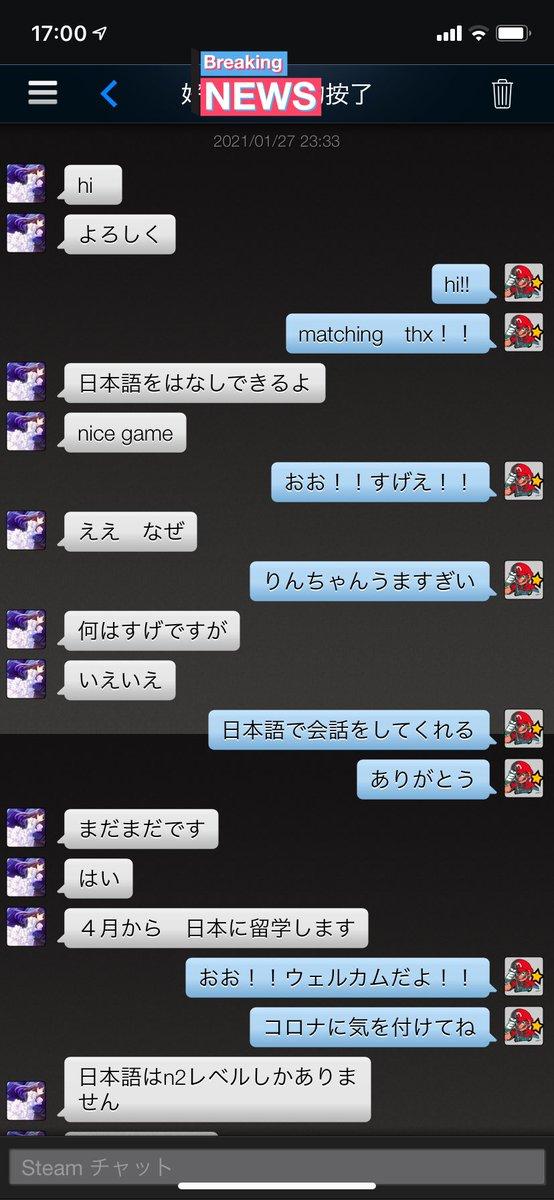 DBDで知り合ってやりとりしたけどさ、 俺安易にウェルカムとか言ったけどVISAとか取れてんのかねww まあ入国できたにしろ気をつけてほしいわ。でも日本語ある程度できてるあたりしっかりと対策はしていると見たい #dbd #Steam