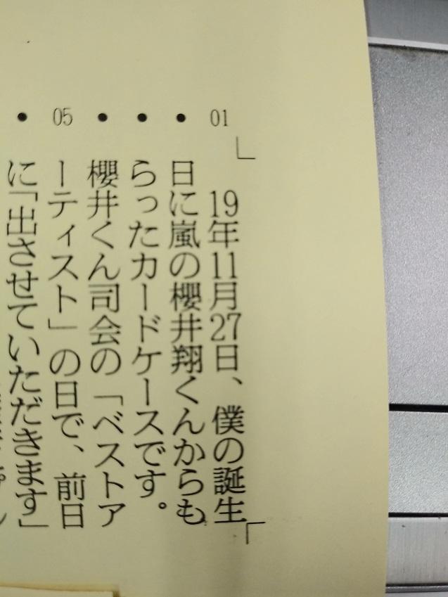 RT @nikkan_blueo: 【#ブル男 の #サタジャニ 制作中】 #阿部亮平...