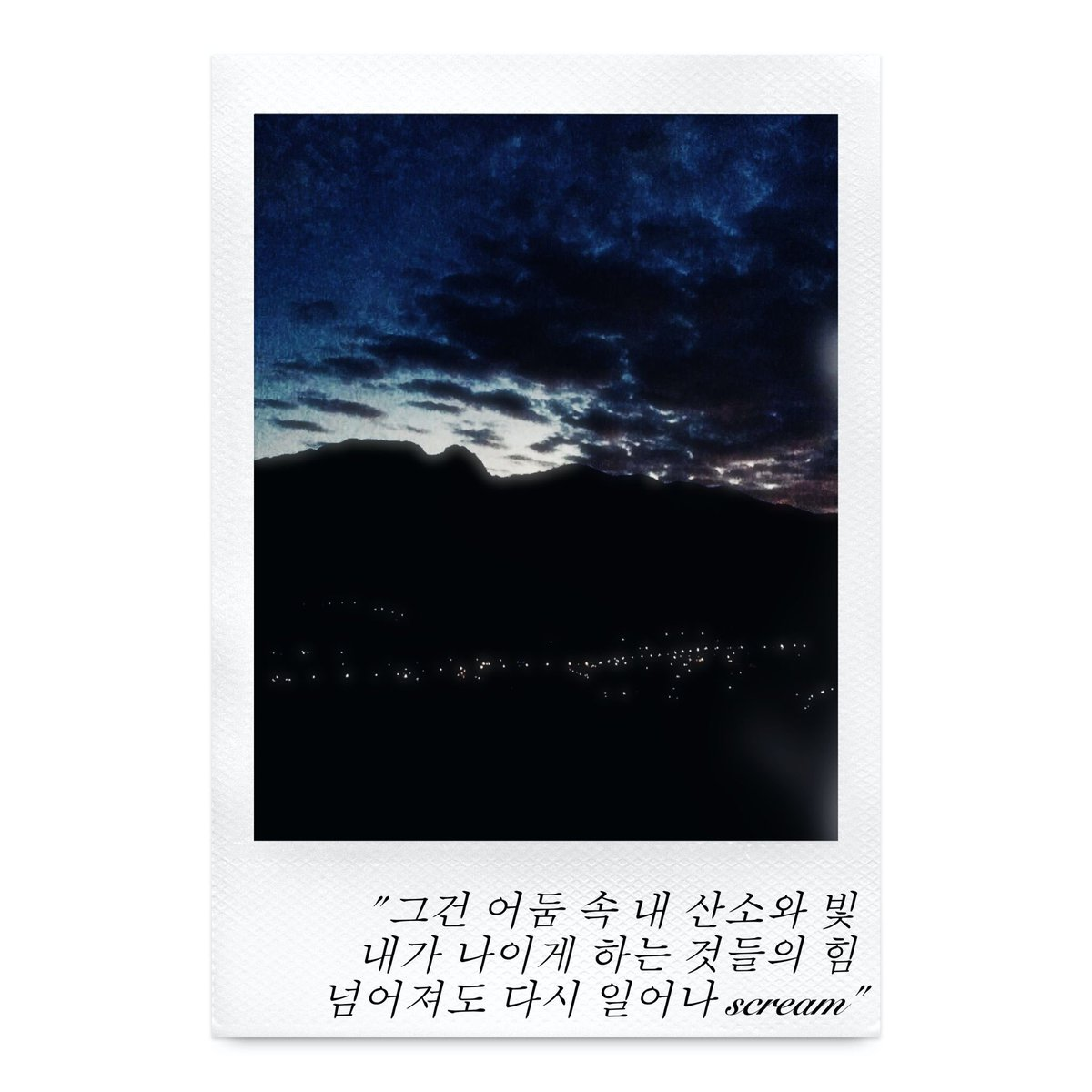 🎶🎶🎶 #on #BTS #방탄소년단 @BTS_twt ~~~ BTS lyrics plus my photo 📸 ~~~ #photography #polaroid #nature