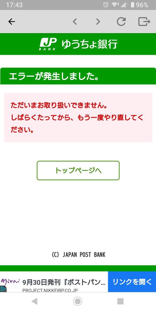 ゆうちょ 銀行 お客様 情報 ご 申告 サイト
