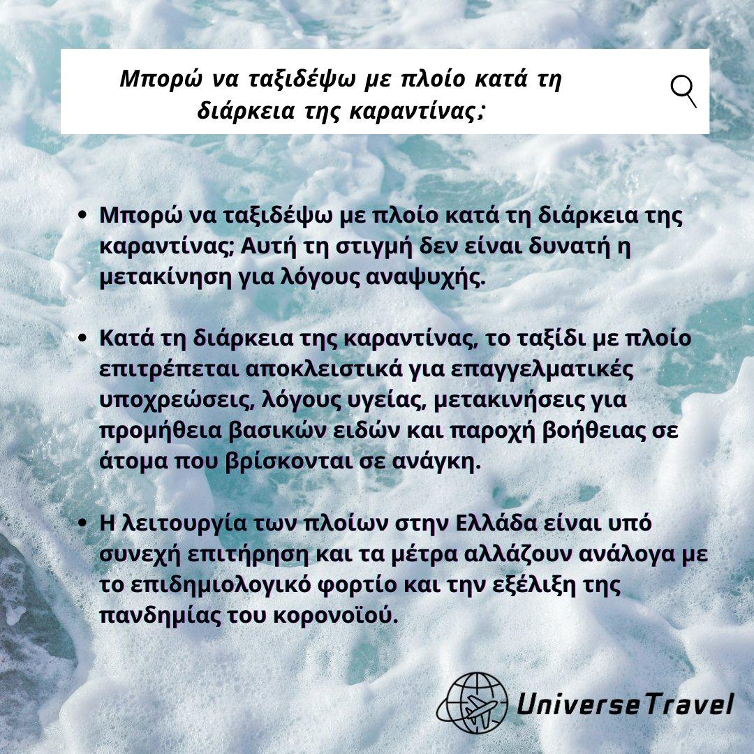 🤓 Μπορώ να ταξιδέψω με πλοίο κατά τη διάρκεια της καραντίνας; 🛳 #universetravel #COVID19 #COVID #CovidVaccine #covidgr