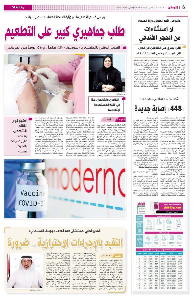 رئيس قسم التطعيمات بوزارة الصحة العامة.. د. سهى البيات طلب جماهيري كبير على التطعيم الوطن