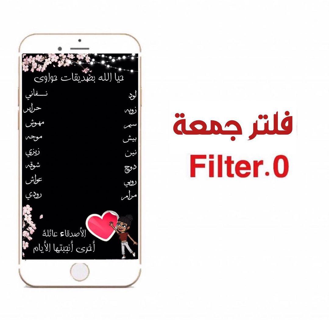 مصمم فلاتر سناب شات Filter6944 Twitter