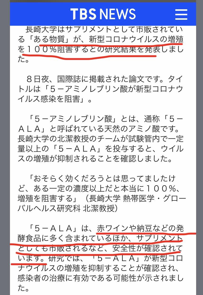大学 納豆 コロナ 長崎