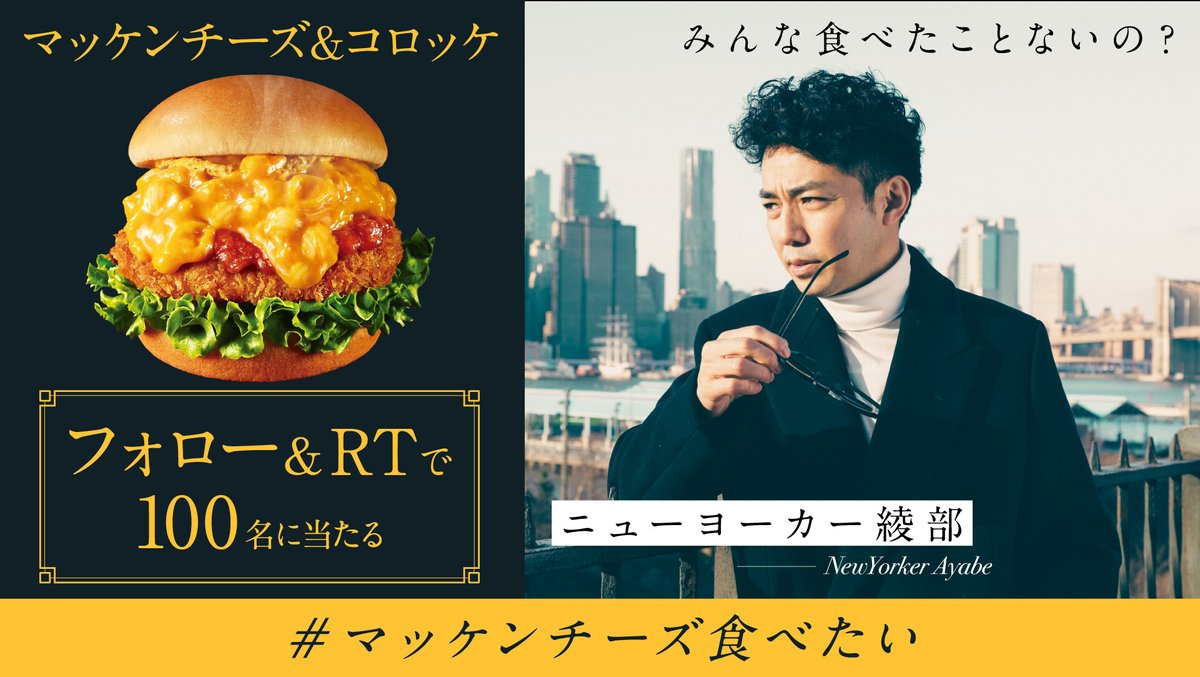 マッケン チーズ バーガー 【モス期間限定】マッケンチーズ&コロッケの口コミ感想!