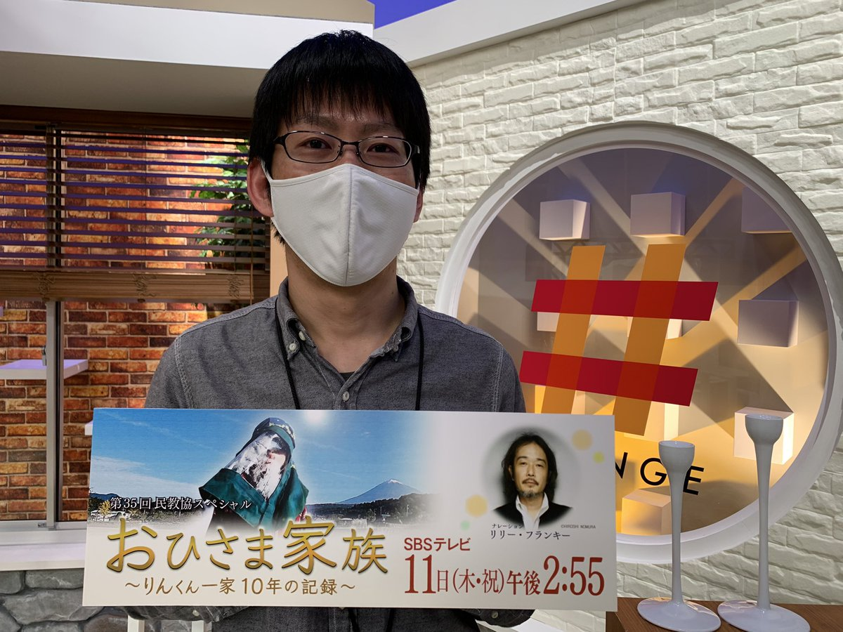 テレビ オレンジ Sbs