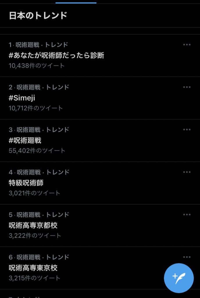 Simeji 呪術 廻 戦