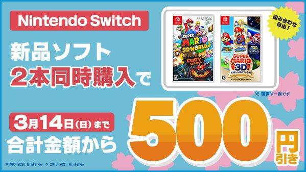 Switch ソフト 2 本