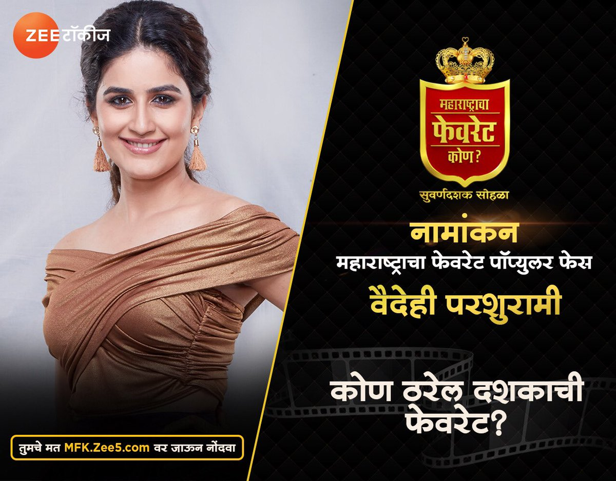 महाराष्ट्राचा फेवरेट कोण? सुवर्णदशक सोहळा! 💫 @ZeeTalkies   Blessed to be a part of this grand celebration of the last decade in Marathi cinema,  and that too as a NOMINEE...  नक्की वोट करा! Visit the website below & vote now!