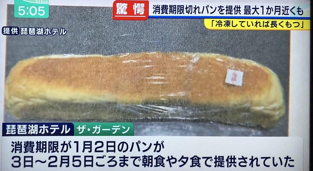 パン 消費 期限 3 日