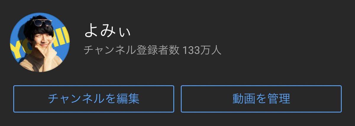 Twitter よ みぃ
