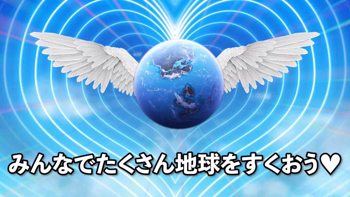 地球 らぶ