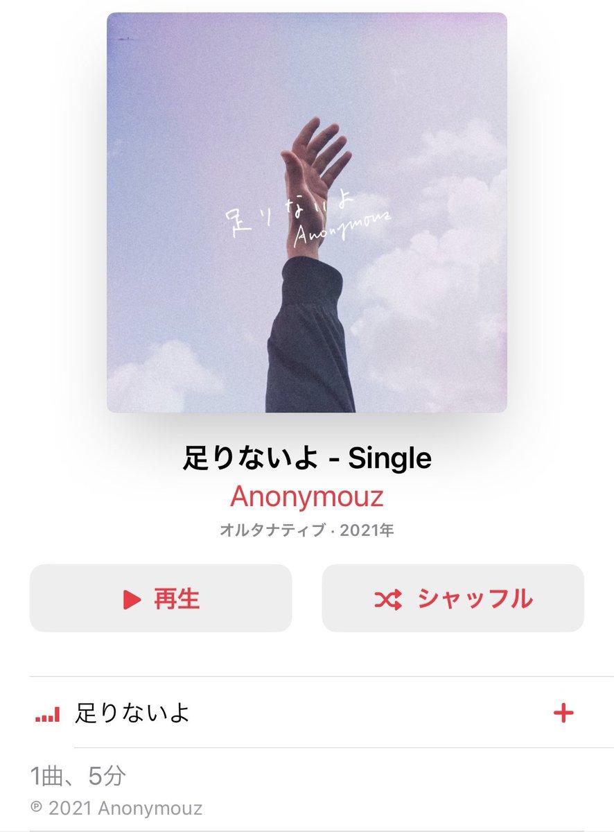 """Anonymouz アノニムーズ on Twitter: """"Anonymouz『足りないよ ..."""