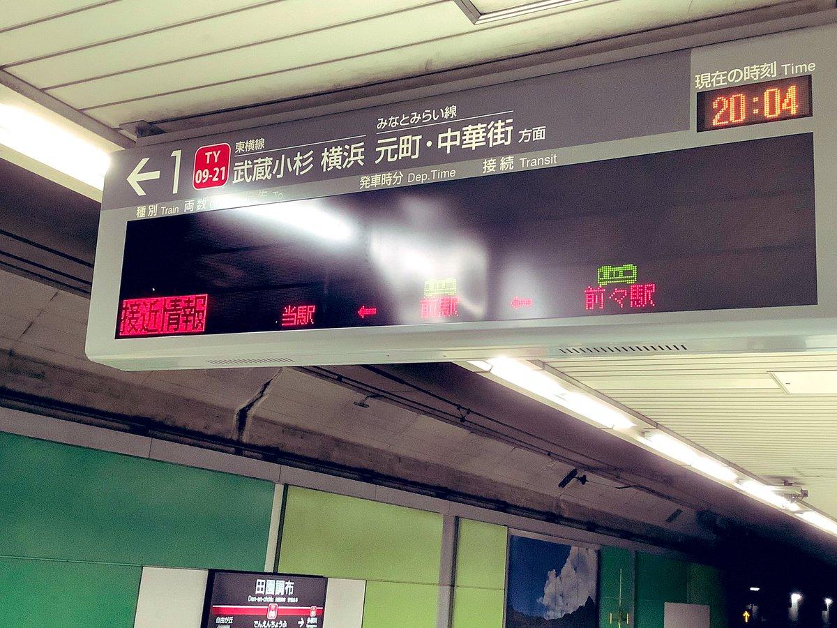 運行 東横 状況 線