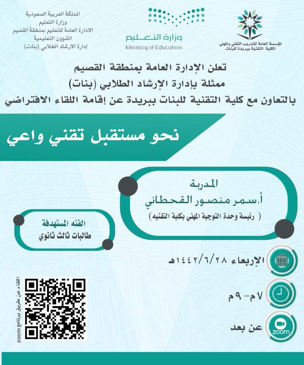 كلية التقنية للبنات ببريدة Tvtc F Buraydh Twitter