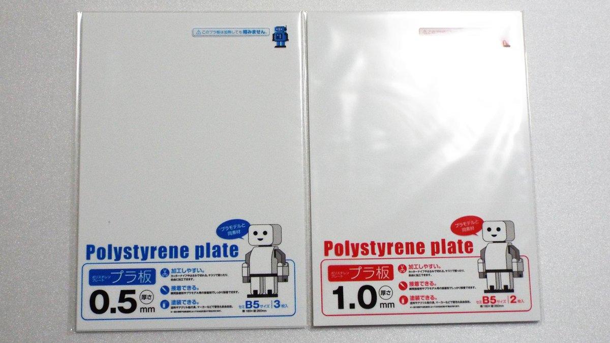 セリア プラ 板 セリアの印刷できるプラバンの失敗しない作り方と印刷できない場合のコツ