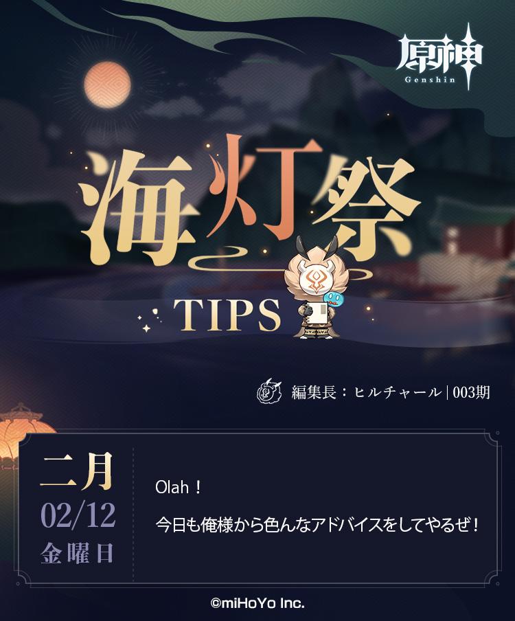 【海灯祭TIPS】 本日もヒルチャールから「機関棋譚」のヒントが届きました。 ぜひご覧ください!  #原神 #Genshin