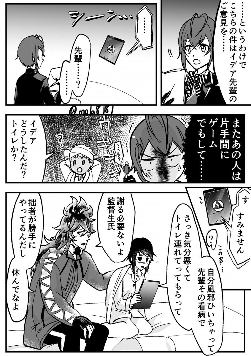 監督 生 漫画 ツイステ