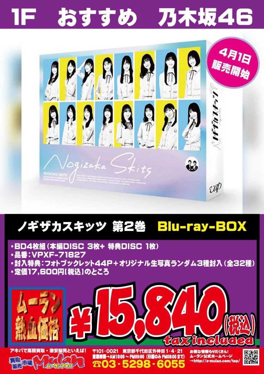 【#DVD #BD入荷情報】 ★予約受付中★ ノギザカスキッツ Blu-ray&DVD BOX第2巻が4月1日より販売開始!ムーラン熱血価格で販売致します! #ノギザカスキッツ #乃木坂46