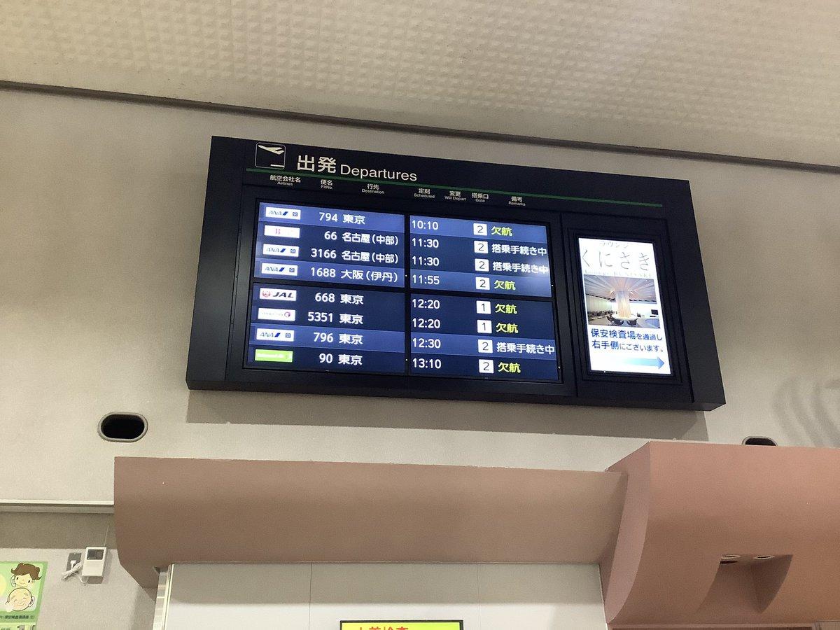 空港 から 羽田 空港 大分 Tokyo Haneda
