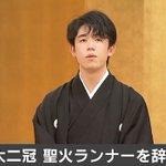 将棋の藤井聡太2冠、瀬戸市の聖火ランナーを辞退していた!