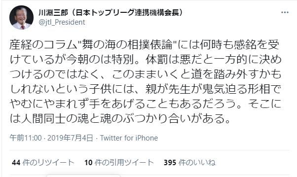 消されるといやなのでスクショで再掲。体罰に親和的な人が東京オリンピック・パラリンピック競技大会組織委員会会長に打診されてるのマジで?