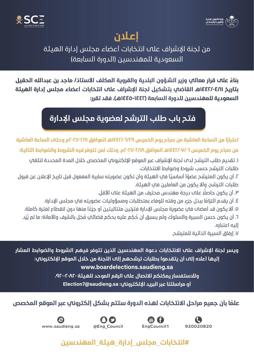 الهيئة السعودية للمهندسين Eng Council Twitter