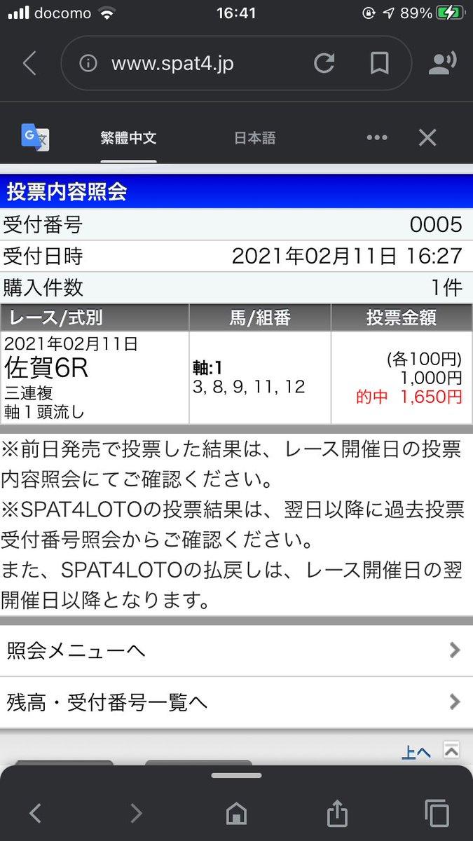 2021 佐賀 記念 第48回 佐賀記念