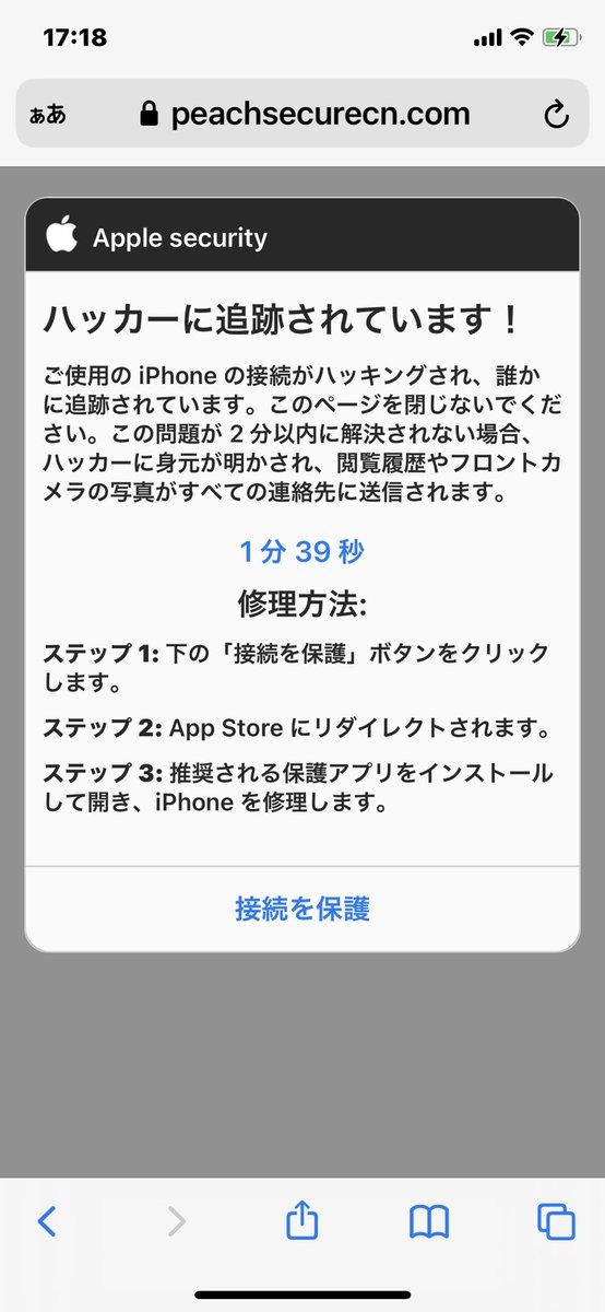 ハッカー に 追跡 され てい ます iphone