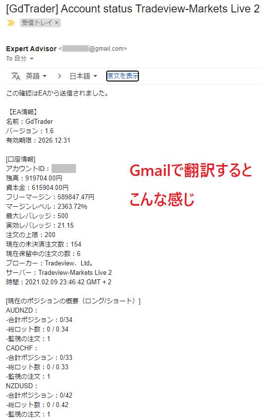 定刻通知メール(日本語訳)