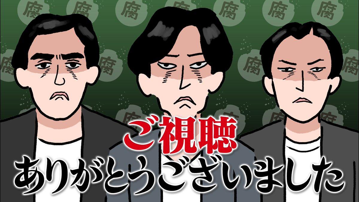 腐り 芸人 オンライン セラピー 210306 腐り芸人オンラインセラピー_哔哩哔哩