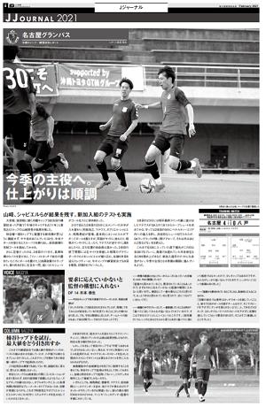 """サッカー新聞エルゴラッソ on Twitter: """"[Jジャーナル] 名古屋 ..."""