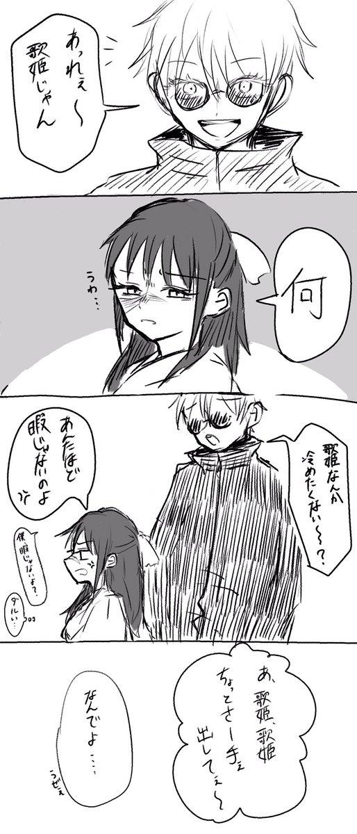 歌姫 五条