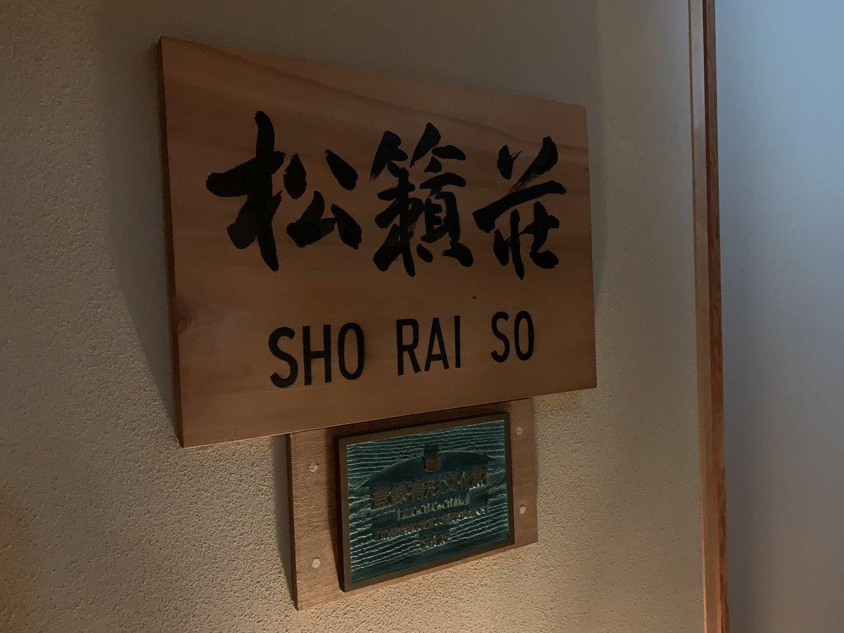 松籟 荘 よろづや