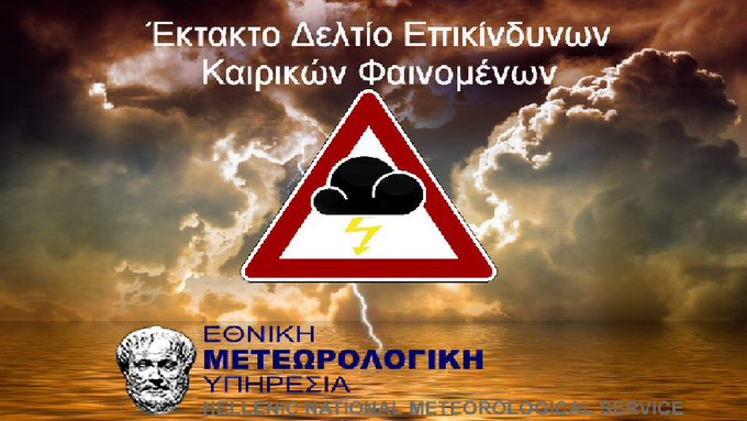 1. ΤΟ ΕΚΤΑΚΤΟ ΔΕΛΤΙΟ ( με κόκκινο χρωματικό δείκτη ) hnms.gr/emy/el/warning… 2. Η ΑΝΑΛΥΣΗ ΕΠΙ ΤΟΥ ΕΚΤΑΚΤΟΥ ( από τον Δντή του @EmyEmk ) hnms.gr/emy/el/meteoro… Ακολουθείτε Οδηγίες της ΓΓΠΠ @GSCP_GR