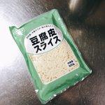 業務スーパーに急げ!ダイエット中や豆腐好きの方注目の、豆腐皮という豆腐でできた麺がおすすめ!